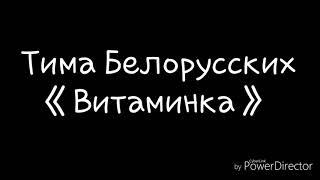 Тима Белорусских-Витаминка слова /tima Belorucckix-vitaminka Lyrics
