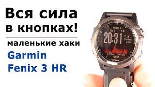 Кнопки часов Garmin Fenix 3 HR, Fenix 3 - как выжать максимум