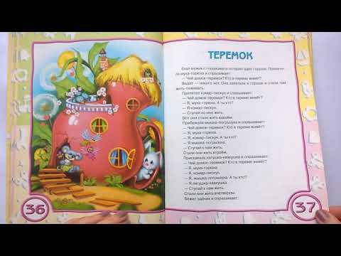 037 Теремок  Почитай-ка, читаем детские книги.