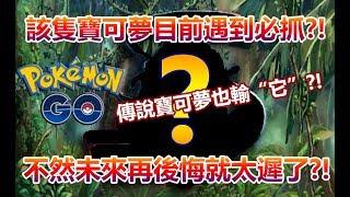 """【Pokémon GO】該隻寶可夢目前遇到必抓?!(傳說寶可夢也輸""""它""""?!)"""