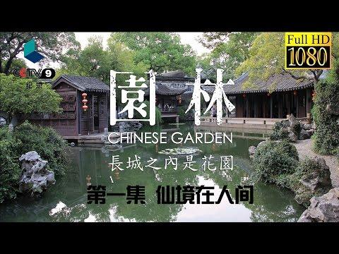 园林 第一集 仙境在人间【Chinese Garden EP01 Full】