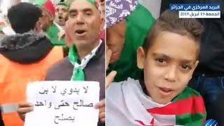 الجزائر الآن .. الجمعة التاسعة تهتف ضد رموز نظام بوتفليقة وعلى رأسهم بن صالح