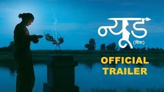 Nude Trailer | Ravi Jadhav | Zee Studios | Marathi Movie Trailer streaming