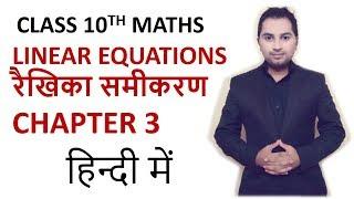 Class 10th | LIVE REVISION | linear equations in two variables Chapter-3 | NCERT | CBSE ICSE|