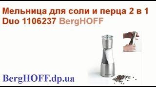 Мельница для соли и перца 2 в 1 Duo BergHOFF 1106237 - Обзор от BergHOFF dp ua