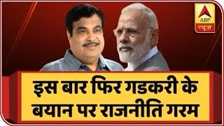 Politics Over Nitin Gadkari's Comment Gains Heat | Samvidhan Ki Shapath | ABP News