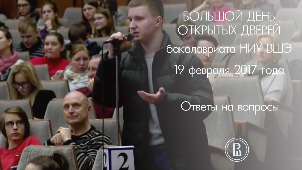 День открытых дверей ВШЭ 2017. 5/5: ответы на вопросы