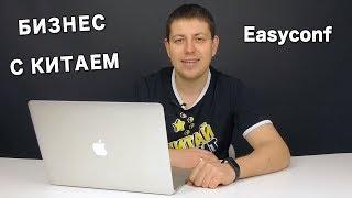 БИЗНЕС С КИТАЕМ. Конференция Easyconf. Как работать с Китаем?