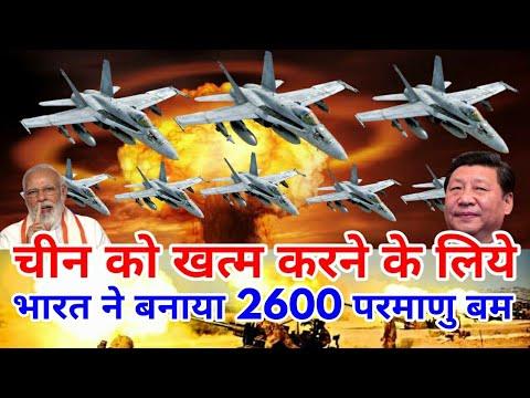 चीन के उपर चौतरफा प्रहार,भारत ने बनाया 2600 परमाणु बम,एकबार मे ही चीन और पाकिस्तान खत्म होगा