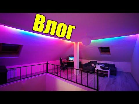 Сделал лучшую подсветку комнаты + усилил интернет
