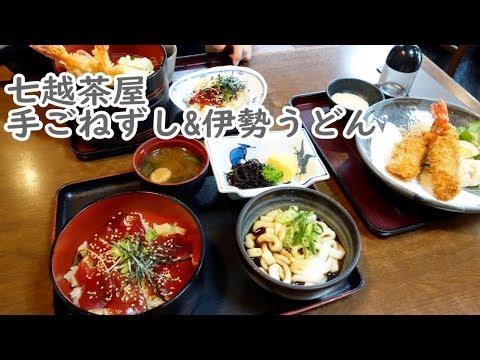 【鳥羽旅行】伊勢志摩の郷土料理『手こねずし』と『伊勢うどん』を七越茶屋で頂きます☆外食・グルメ・観光・名物料理
