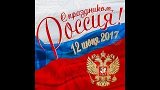 РОССИЯ-ЛЮБИМАЯ НАША СТРАНА!