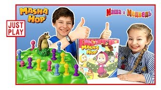 MASHA HOP ЛУЧШАЯ НАСТОЛЬНАЯ ИГРА ДЛЯ ДЕТЕЙ? МАША И МЕДВЕДЬ (Masha Hop board game for kids)