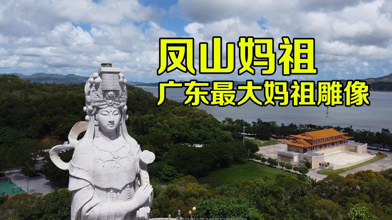 【一游记】广东汕尾凤山妈祖旅游区,汕尾港的标志,众多海内外同胞的寻根圣地