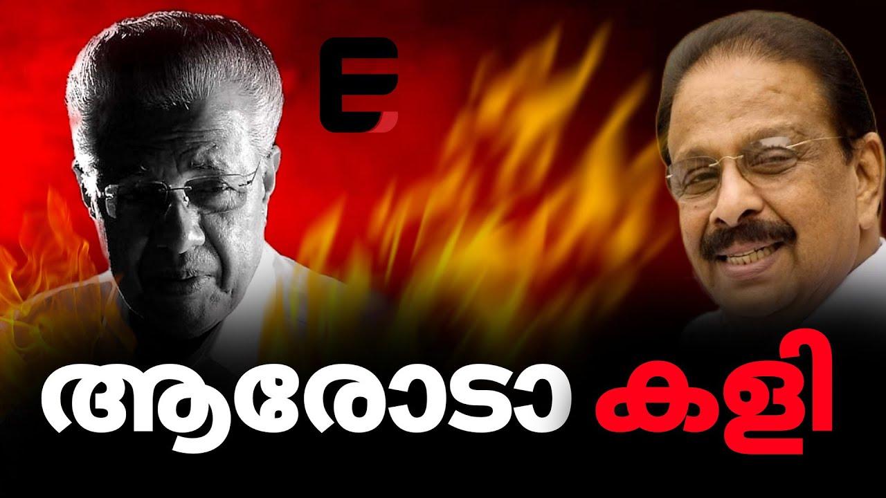 സുധാകരൻ വിളറി പിടിക്കുന്നത് എന്തിന് ?| Express Kerala