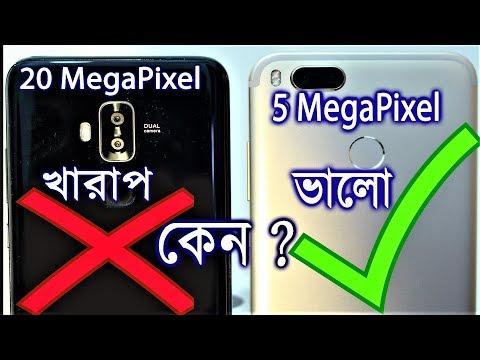 20 MP থেকে 5 MP ক্যামেরা ভালো  | কিন্তু কেন ? More Megapixel means best Camera ? Is it true ?
