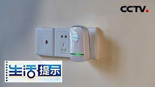 《生活提示》 20190619 智能节电器靠谱吗| CCTV
