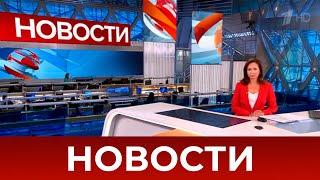 Выпуск новостей в 12:00 от 22.07.2021