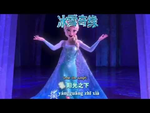 Frozen - Let It Go (Chinese Mandarin) 【Lyrics/Pinyin/Trans】