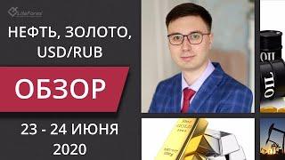 Цена на нефть, золото XAUUSD, курс доллар рубль USD/RUB. Форекс прогноз на 23 - 24 июня