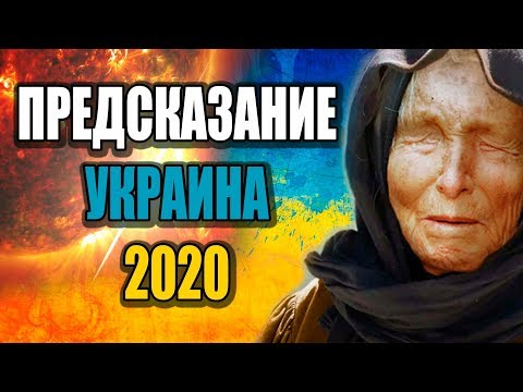 Предсказания Ванги для Украины на 2020 год.