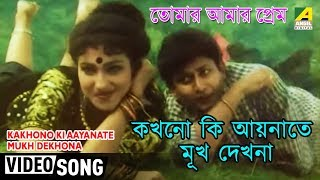 Kakhono Ki Aayanate Mukh Dekhona | Tomar Amar Prem | Bengali Movie Video Song | Rituparna,Amit Khan