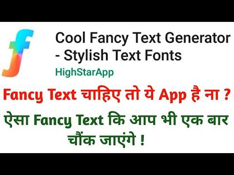 Fancy Text Generator App   Stylish text fonts    how to use Fancy Text Generator App