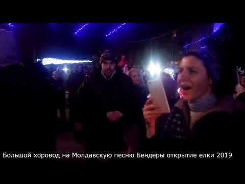 Большой хоровод на Молдавскую песню Бендеры открытие елки 2019