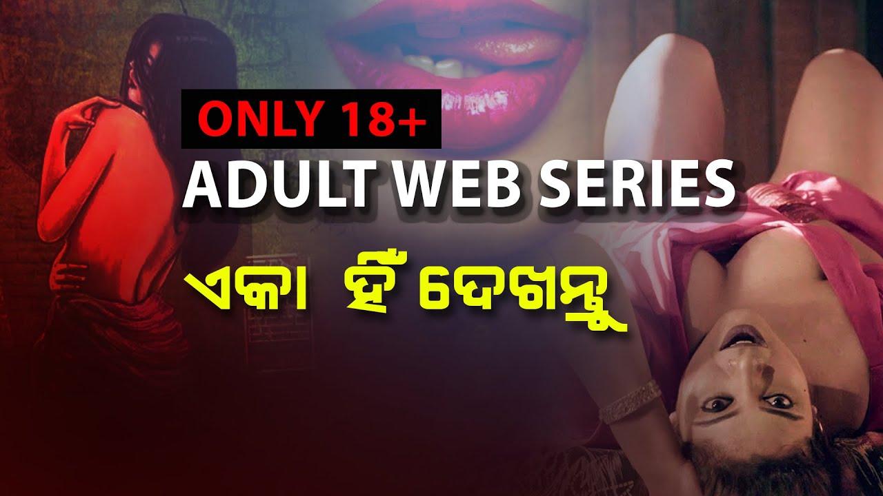 Download ଏକା ହିଁ ଦେଖନ୍ତୁ | Best Indian Adult Web Series 2021 | Maaya, Four More Shots Please, Gandii Baat