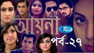 Ayana   EP - 27   Bangla Serial Drama   Rtv