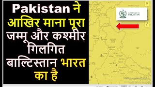 Pakistan Accepted POK is Part of India | Full AJK Azad Kashmi belongs to Indian Territory Map 2020