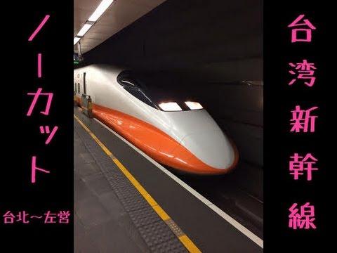 【フルHD】車窓 長時間 ノーカット 台湾高速鉄道 台湾新幹線 700T型 台北車站-左營(台北-左営)ビジネスクラス (シート) グリーン車 THSR Taiwan High Speed Rail