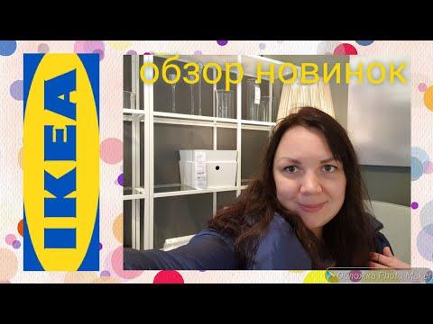 Обзор ЛУЧШИХ новинок IKEA !!! 1.10.19 ИКЕЯ АВИАПАРК Москва