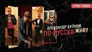 Александр Буйнов - Я по-русски живу (Lyric Video)