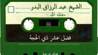 فضل عشر ذي الحجة - الشيخ عبد الرزاق البدر