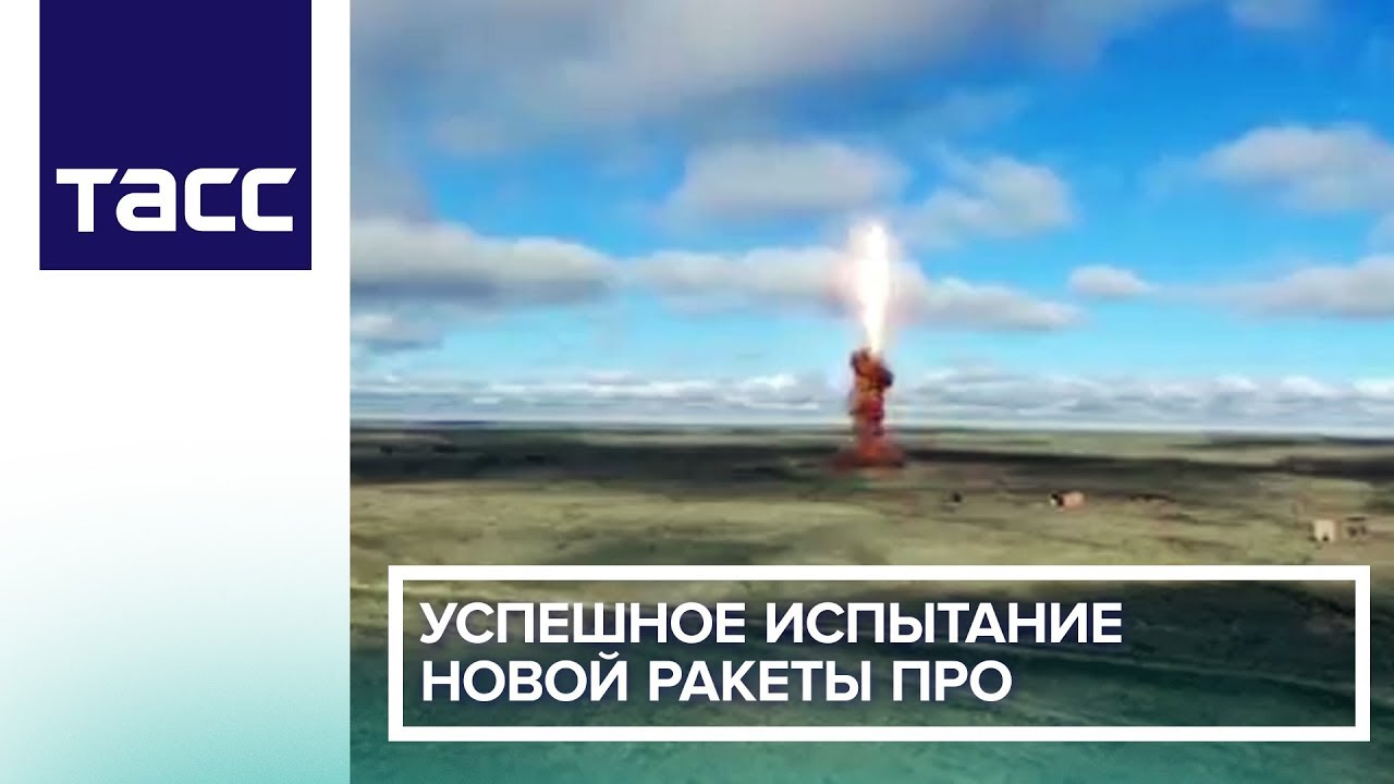 ВКС РФ провели успешные испытание новой ракеты ПРО