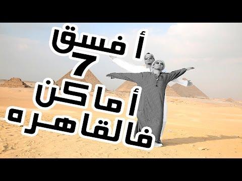 أفسق ٧ أماكن فالقاهرة | best places in Cairo #Vlog2