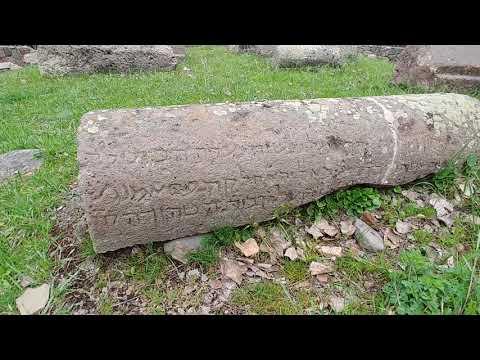 Еврейское кладбище в Армении