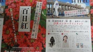 百日紅~Miss HOKUSAI~ 劇場限定グッズ Theater limited goods 2015 5 ...