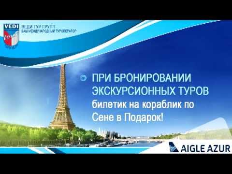Vedi Tour Group совместно с Aigle Azur. Свидание в Париже!