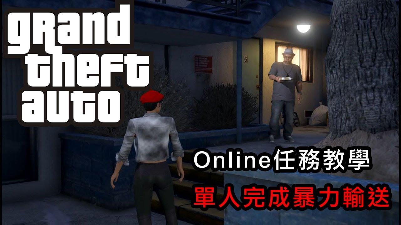 GTA 5 Online 任務攻略 - 暴力輸送(Lv15)單人簡易過關教學 - YouTube