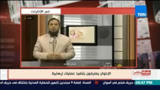 بالورقة والقلم - الإخوان يعترفون بتنفيذ عمليات إرهابية