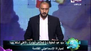 بالفيديو.. الأهلى :لسنا طرفا فى أزمة ملعب مباراة الاسماعيلى
