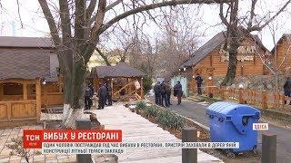 Один чоловік постраждав під час вибуху в одеському ресторані