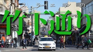 【イスラエルで街歩き】テルアビブの竹下通り『キングジョージ通り』を行く / King George Street in Tel Aviv