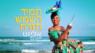 Elisete - The Sun will always shine - Dance remix (Original song) - אליזט - תמיד השמש תזרח