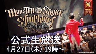 2017/5/25 2017/4/27に行われたオーケストラコンサート演奏曲全楽曲を i...