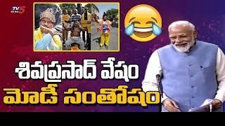 Narendra Modi Makes Funny Comment on TDP MP Siva Prasad Costumes | Modi Speech in Loksabha