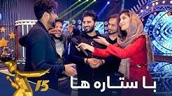 با ستاره ها - فصل پانزدهم ستاره افغان - قسمت ۱۰ / Ba Setara Ha - Afghan Star S15 - Episode 10