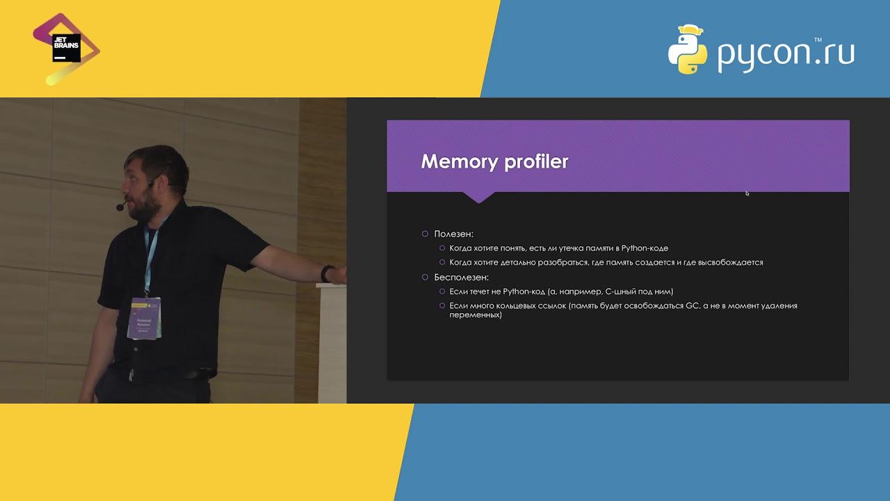 Image from Алексей Кузьмин, ДомКлик «Поиск и оптимизация узких мест в Python»